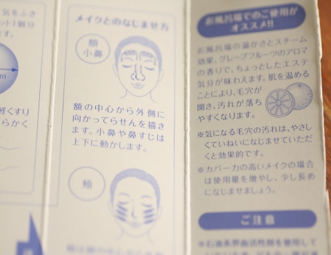 マナラホットクレンジングゲル口コミ~ポカポカ潤うクレンジングジェル
