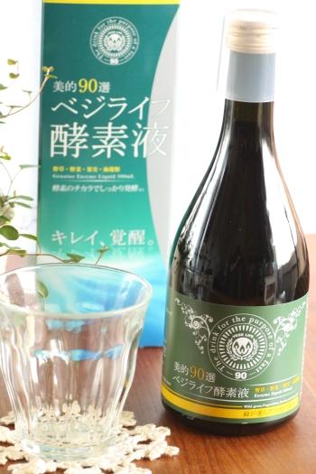 ベジライフ酵素液 浜田ブルトニー