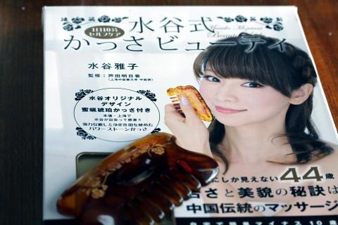 水谷雅子さん愛用 オラクル