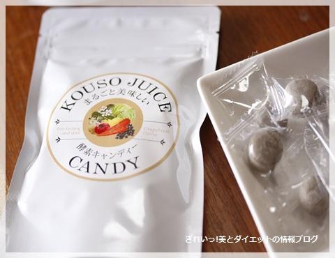 野草専科 酵素キャンディー