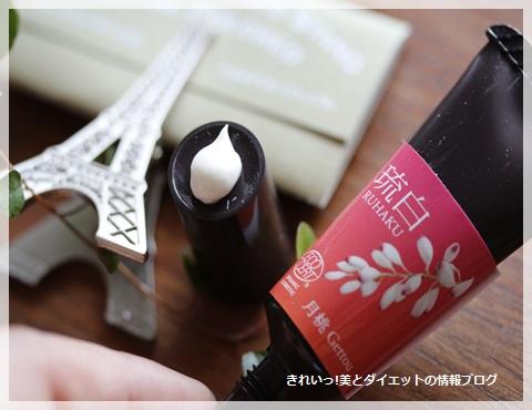 琉白 るはく沖縄 オーガニック化粧品