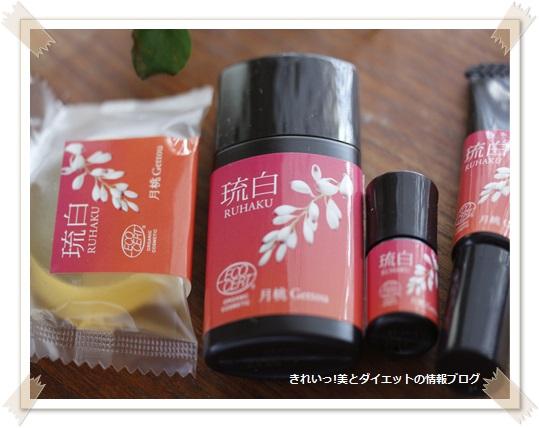 琉白 るはく  沖縄 オーガニック化粧品