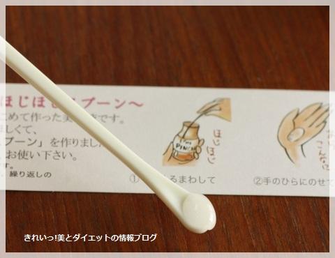 アイムピンチ 発酵美容液