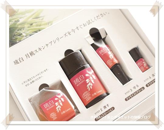 琉白 化粧品 抗酸化力の高い 沖縄オーガニック