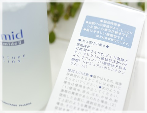 ヒフミド モイスチャーローション モニター 1500円