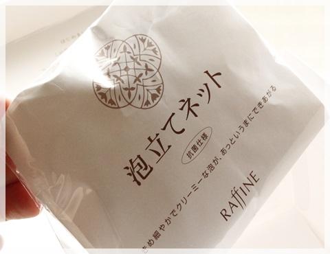 ラフィネパーフェクトワン 1050円