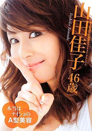 山田佳子46歳 本当はナイショのA型美容~化粧品口コミ