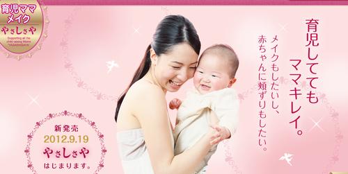 【全プレ】無料!サンスター育児ママ向けファンデーション