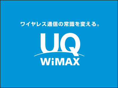 uq_wimax_campaign02.png