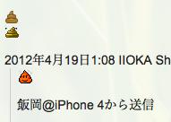 スクリーンショット 2012-04-19 1.49.27