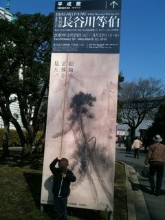 hasegawa030601