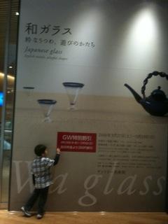 glass0507