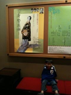 kabuki072003