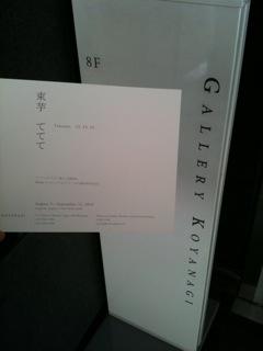 koyanagi0806