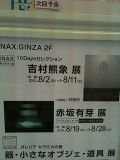 INAX082802