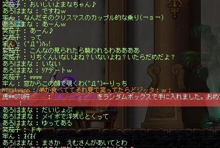 Maple121224_145633.jpg