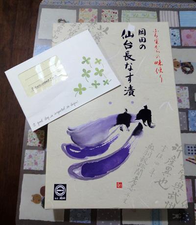 仙台長ナス漬け1305