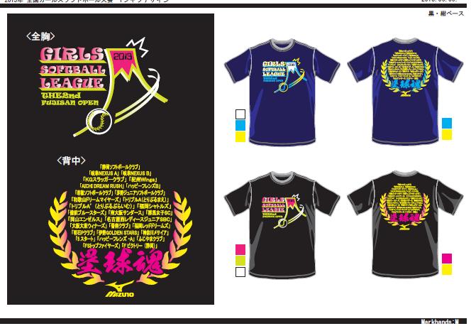 2013GSL Tシャツ