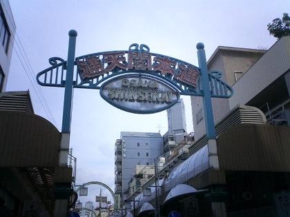 shinsekaiCIMG0067.jpg