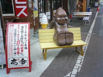 shinsekaiCIMG0078.jpg