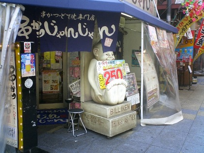 shinsekaiCIMG0082.jpg