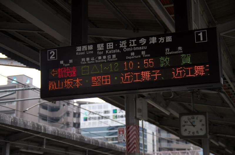 滋賀県 湖西線 大津京駅