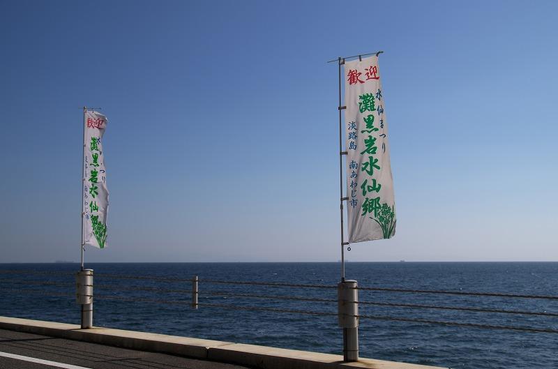 淡路島 灘黒岩水仙郷 海岸
