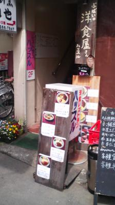 洋食レストラン「ハッスル」