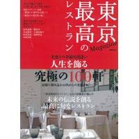 『東京最高のレストラン Magazine』表紙