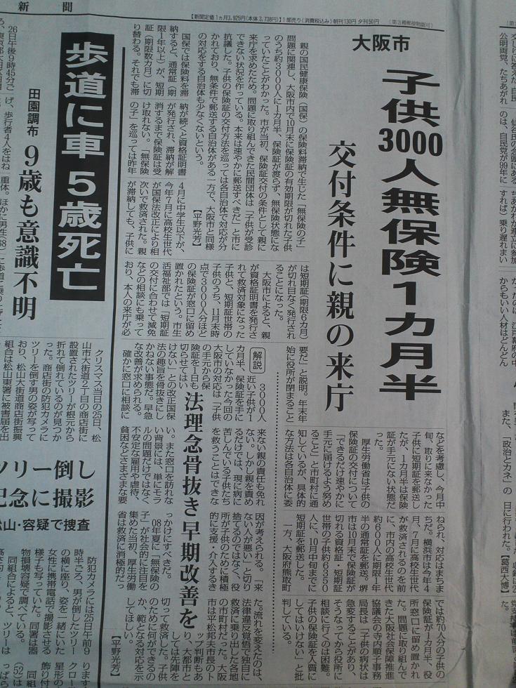 20101227毎日新聞縮小版