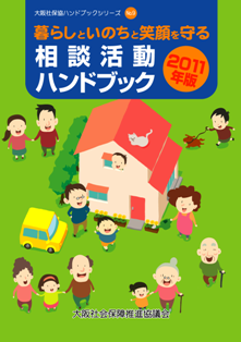 2011相談活動ハンドブック表紙
