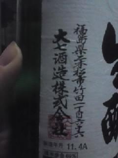 201104福島のお酒2