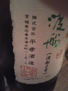 110422東北の酒ラベル