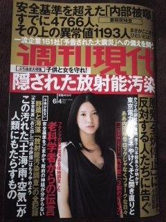 110523週刊現代