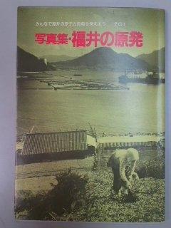 110531福井の原発
