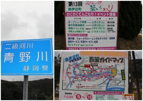 page 2011-02-17 みなみの桜と菜の花まつり