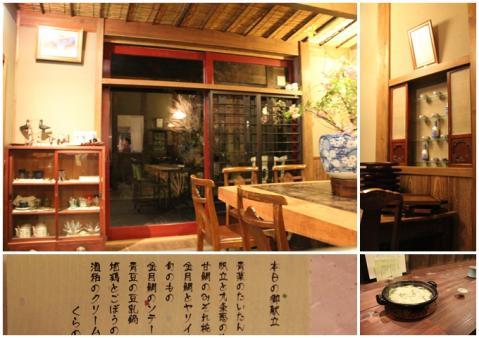 page 2011-02-17 くらの坊2