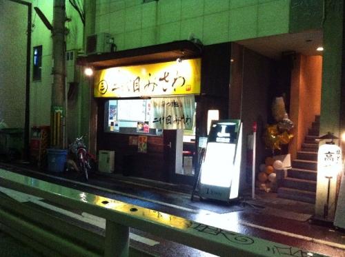 2ndMisawa_000_org.jpg