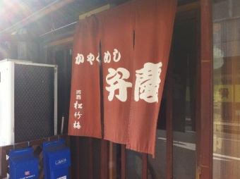 Benkei_010_org.jpg