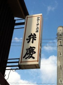 Benkei_011_org.jpg