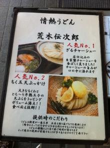 Denjiro_002_org.jpg