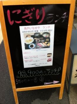 Inaseya_001_org.jpg