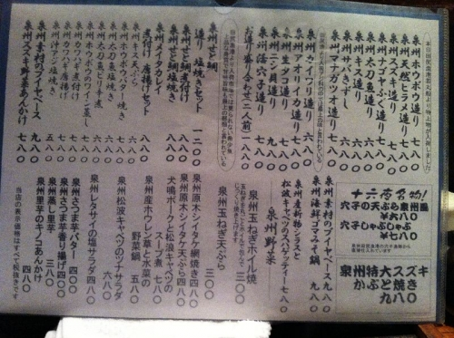Izayoi001_org.jpg