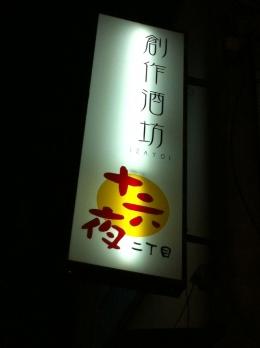 Izayoi009_org.jpg