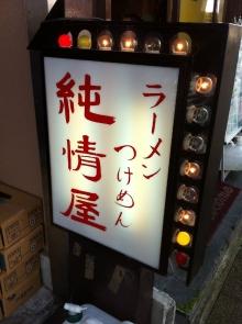 Junjoya_003_org.jpg