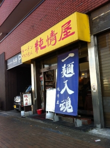 Junjoya_004_org.jpg