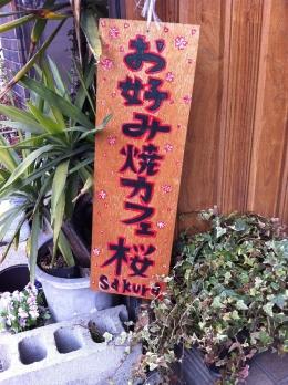 KakiokoSakura_001_org.jpg