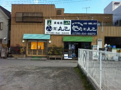Marumi_000_org.jpg