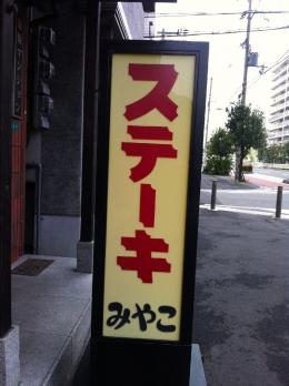 Miyako_002_org.jpg