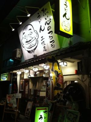 Miyoshiya_009_org.jpg